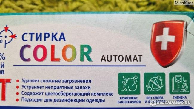 Стиральный порошок Color BiAsept Антибактериальный  фото
