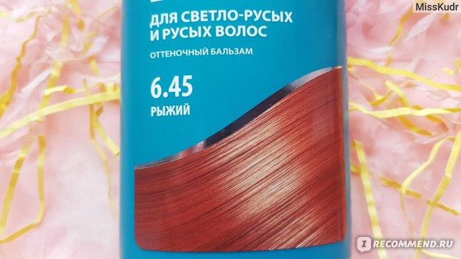 Оттеночный бальзам для волос Тоника РоКОЛОР - отзыв