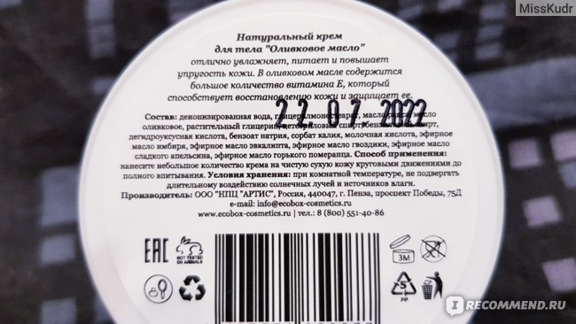 Крем для тела Ecobox Оливковое масло фото