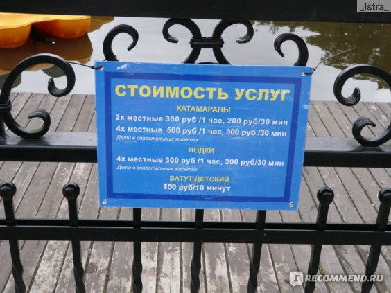 Светлогорск, Калининградская область, Россия фото