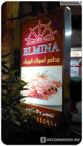 El Halaka Fish restaurant , Хургада, Египет фото