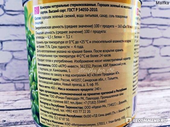 Горошек зеленый консервированный Махеевъ Нежный фото
