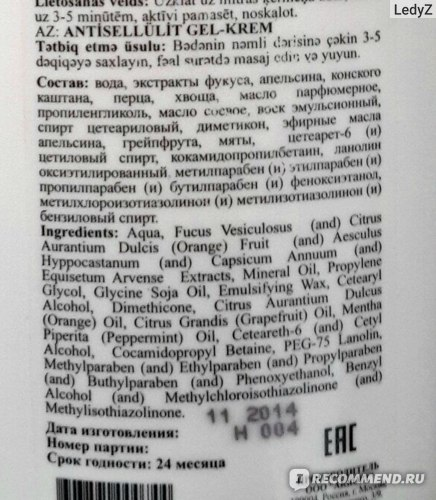 Чудо Лукошко Антицеллюлитный гель-крем ФУКУС фото