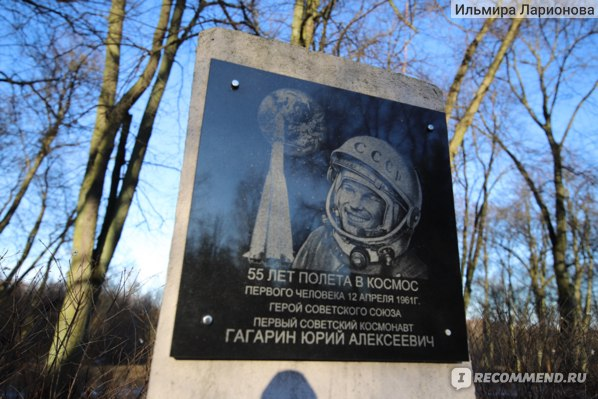 Парк имени Юрия Гагарина, Калининград фото