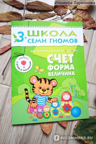 Школа Семи Гномов 3-4 года. Полный годовой курс (12 книг в подарочной упаковке) Дарья Денисова фото