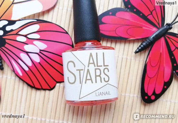 Масло для кутикулы Lianail ALL Stars с ароматом красного апельсина фото