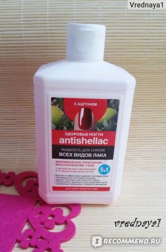 Жидкость для снятия всех видов лака ЗДОРОВЫЕ НОГТИ antishellac с ацетоном 5в1 Максимальное укрепление, восстановление, уход фото