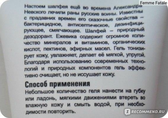 "Гель для душа GREEN MAMA ""Ежевика и шалфей"" фото"