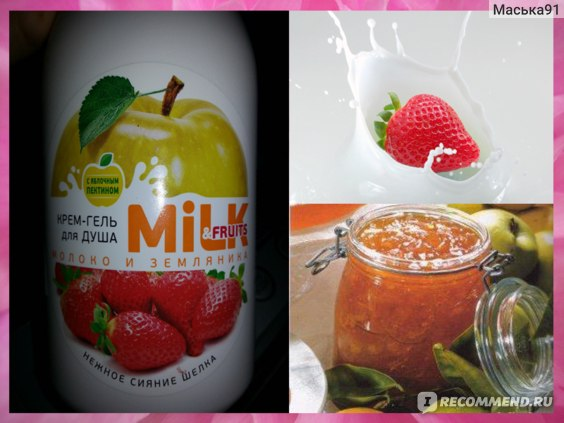 Крем-гель для душа CLEVER COMPANY MILK & FRUITS Молоко и земляника фото