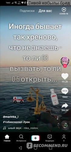 Приложение Tik Tok фото