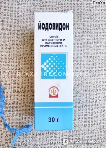 Спрей для местного и наружного применения Алтайвитамины ЙОДОВИДОН фото