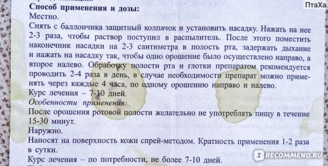 """Спрей """"ЙОДОВИДОН"""" способ применения"""