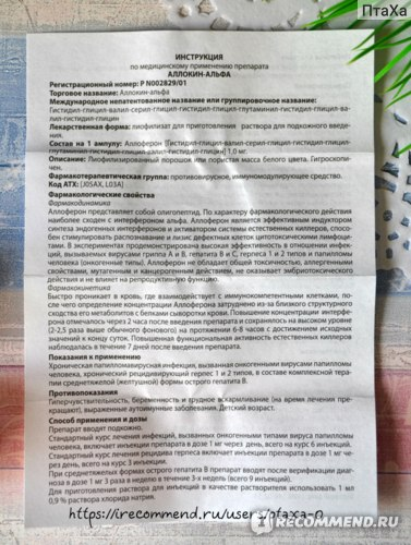 """Вакцина """"АЛЛОКИН - АЛЬФА"""" при ДИСПЛАЗИИ шейки матки 1 степени / ОТЗЫВ"""