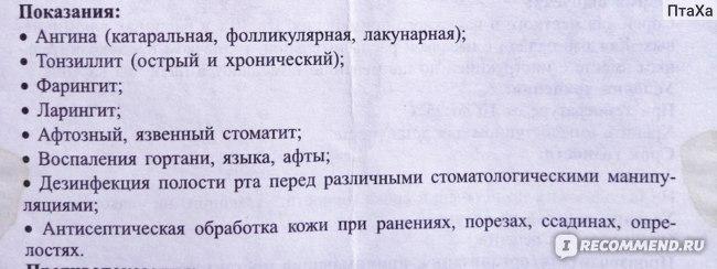 """""""ЙОДОВИДОН"""" показания для применения"""