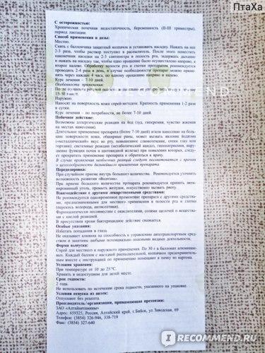 """Инструкция по применению спрея """"ЙОДОВИДОН"""" от ЗАО """"АлтайВитамины"""""""