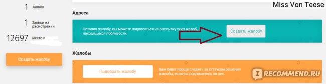 Сайт Добродел dobrodel.mosreg.ru фото