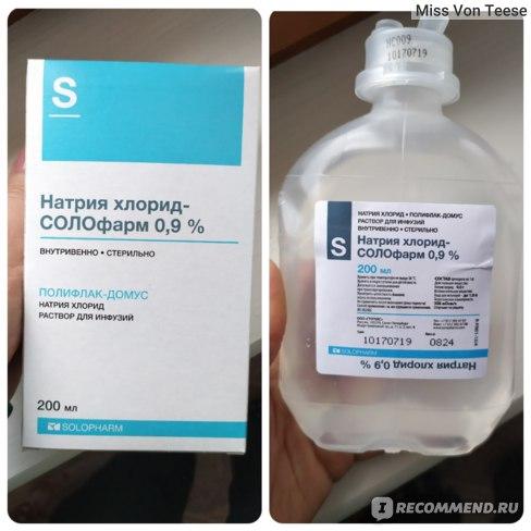 Раствор для в/в введения Vifor Pharma Феринжект (железа карбоксимальтозат) фото
