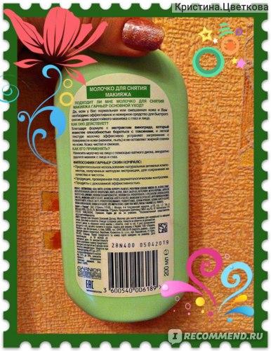Молочко для снятия макияжа Garnier Основной уход фото