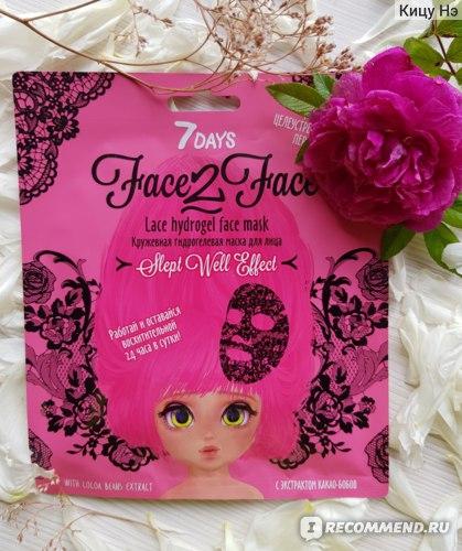 Гидрогелевая маска для лица 7DAYS Face2Face Slept Well Effect фото