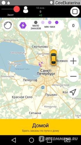 Компьютерная программа Таксометр. Яндекс Такси фото