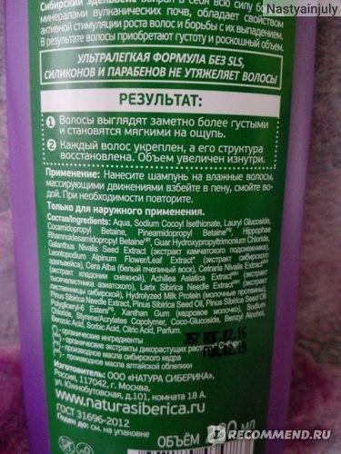 """Шампунь Natura Siberica Natura Kamchatka """"Снежный бриллиант"""" эффектный объем и пышность волос фото"""