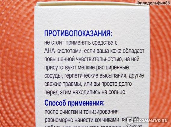 Эксфолиант Evinal Фруктовый пилинг для лица фото