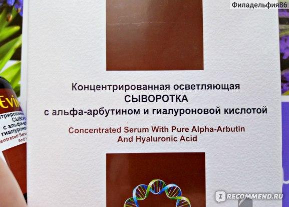 Концентрированная осветляющая сыворотка Evinal с альфа-арбутином и гиалуроновой кислотой фото