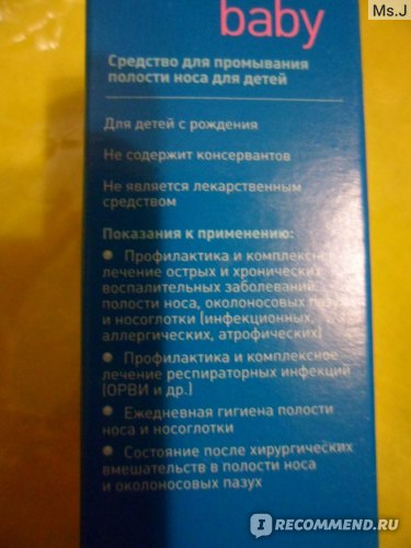 Средство от насморка PharmaMed АКВАЛОР® беби капли для беспокойных малышей фото
