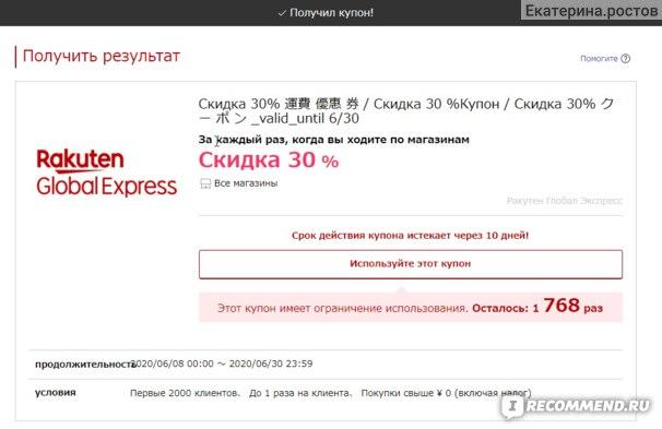 Сайт Rakuten Global Express - официальная экспедиторская служба Rakuten фото