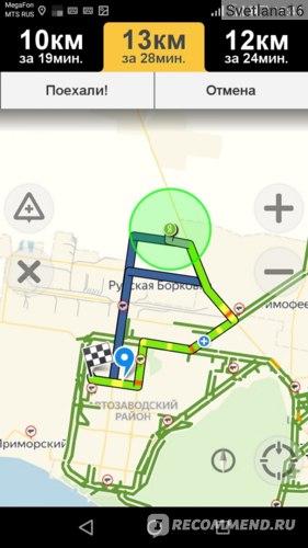 Приложение Таксометр. Яндекс Такси фото