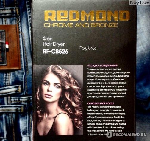 Фен Redmond RF-CB526 фото