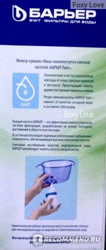 Фильтр-кувшин для очистки воды Барьер Ника фото