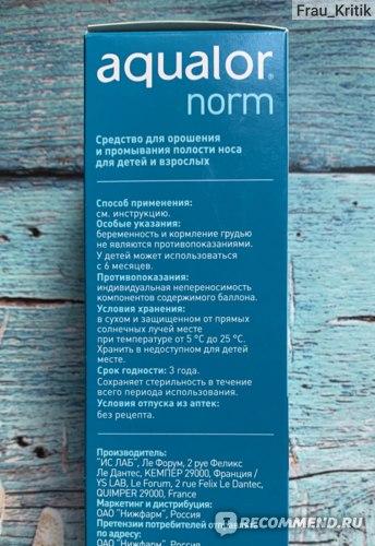 Средство от насморка PharmaMed АКВАЛОР® норм при инфекционном воспалении - отзыв