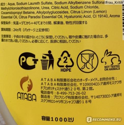 Гель для мытья посуды Jundo Juicy Lemon с гиалуроновой кислотой, концентрированный c дозатором - отзывы