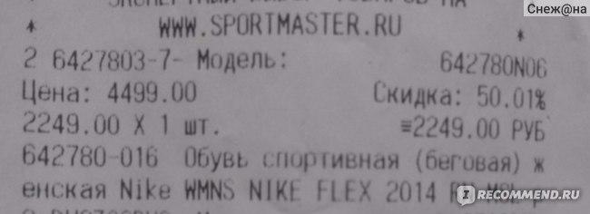 Кроссовки женские Nike WMNS FLEX 2014 RN MSL фото