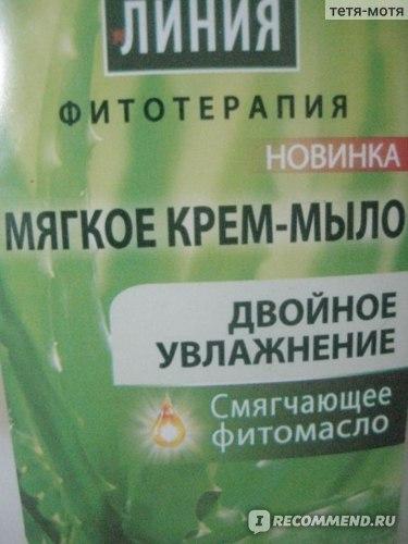 Жидкое крем-мыло Чистая линия Смягчающее фитомасло двойное увлажнение фото