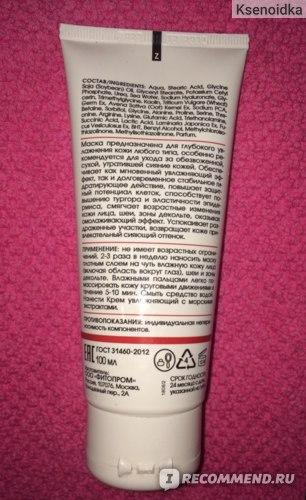 Крем-маска Кора увлажняющая с гиалуроновой кислотой и водорослями фото