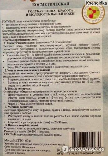 Глина косметическая Артколор Голубая  фото