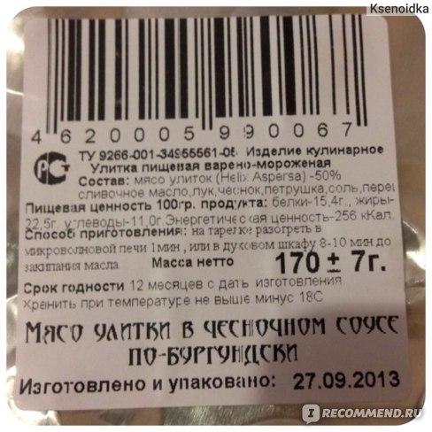 """Улитки ООО """"Азов Трейд"""" по-бургундски в чесночном соусе фото"""