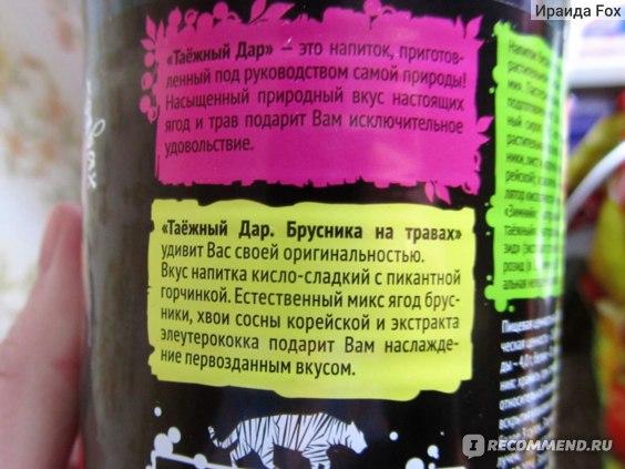 """Напиток Таёжный дар безалкогольный сильногазированный """"Уссурийская тайга"""" """"Брусника с таёжными травами"""""""" фото"""