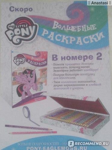 Журнал My Little Pony Волшебные раскраски фото