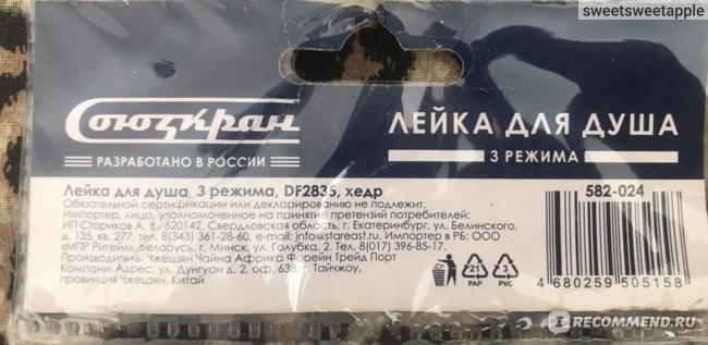 Лейка для душа СоюзКран 3 режима DF2835 - отзыв. Нажмите на фото для улучшения качества и читабельности