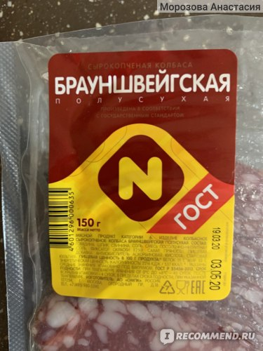 Колбаса сырокопченая Останкино Брауншвейгская полусухая  фото