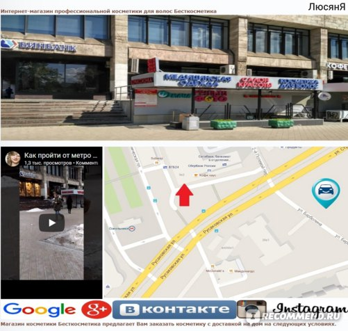 Сайт Интернет-магазин Bestkosmetika.ru фото