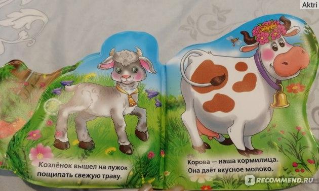 Книжка для купания Умка Домашние животные  фото