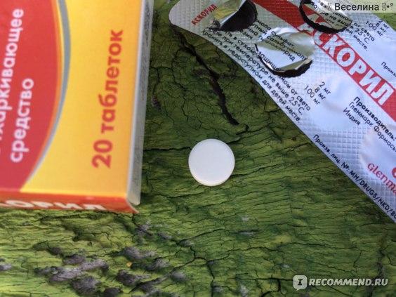 Отхаркивающее средство Аскорил, таблетки, Glenmark фото