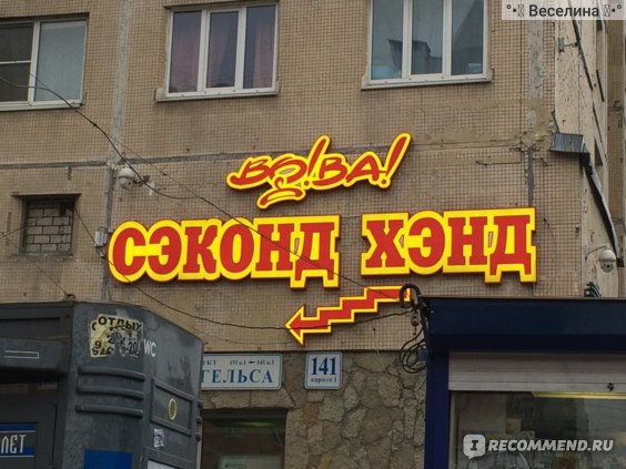 "Сеть магазинов секонд-хенд ""Вова"", Санкт-Петербург фото"