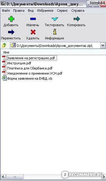 Онлайн-бухгалтерия Контур.Эльба фото
