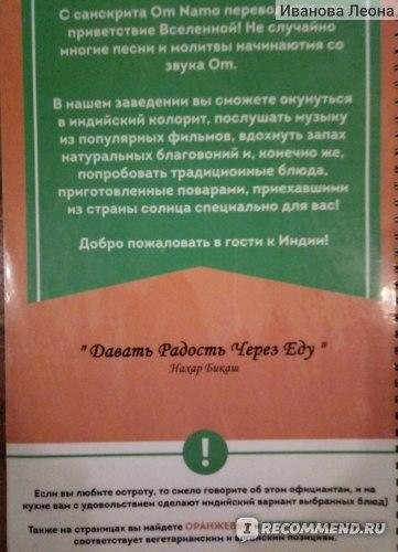"""Ом Намо"", Минск, Беларусь фото"