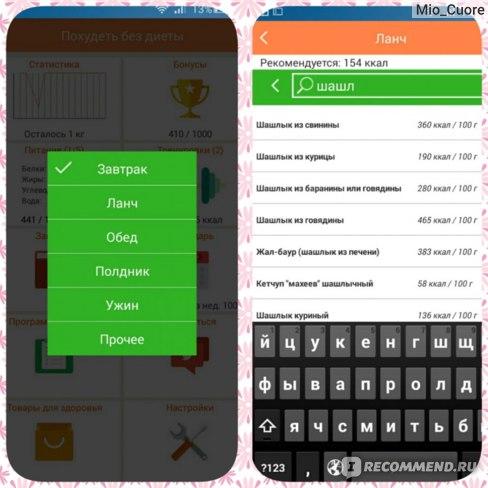 Приложения Для Похудения На Андроид Отзывы. Приложение для android «Похудеть без диеты» - отзывы